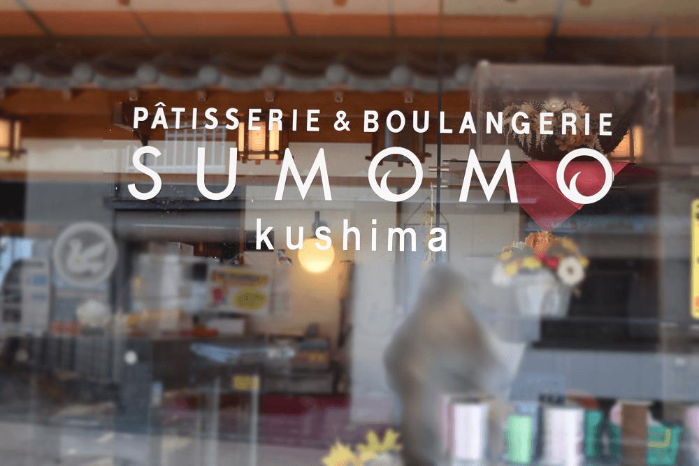 pic_sumomo_kushima_06-min