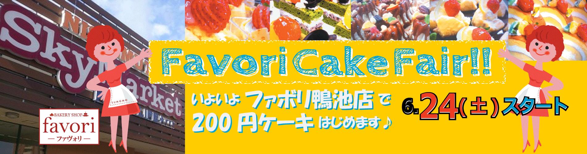 favori 鴨池店 200円ケーキ販売開始