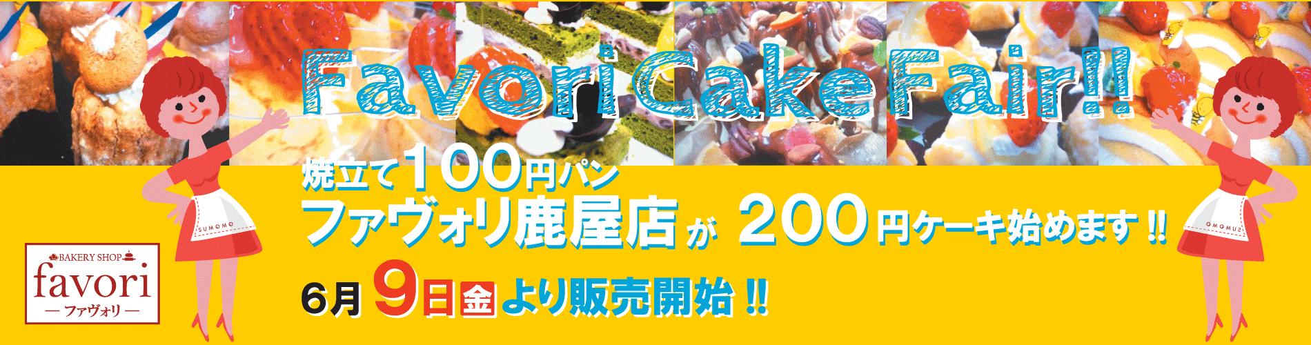 favori 鹿屋店 200円ケーキ販売開始