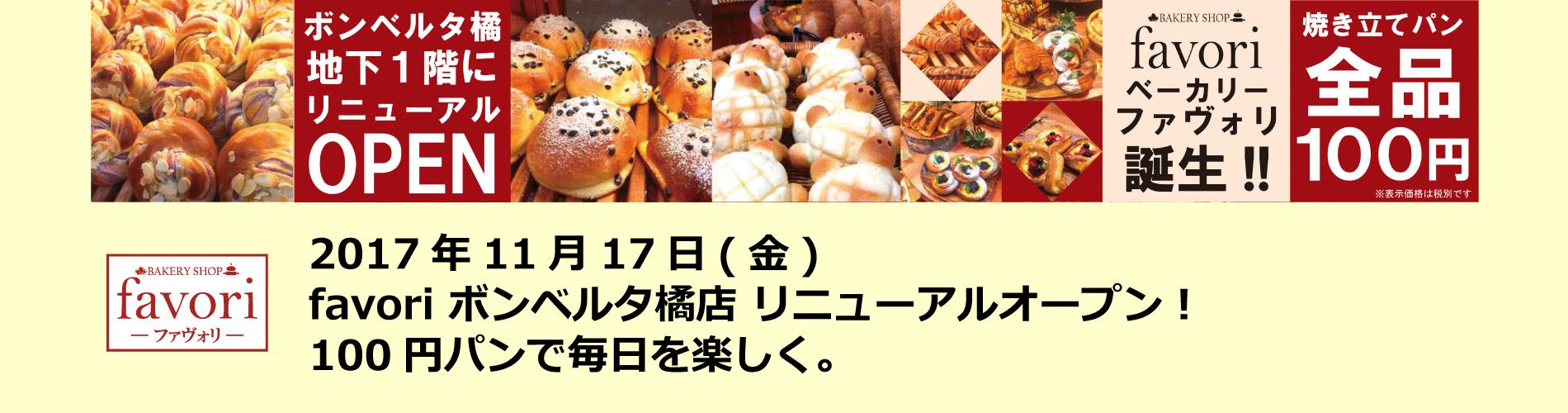 favori ボンベルタ橘店リニューアルオープン
