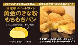 黄金のきな粉もちもちパン